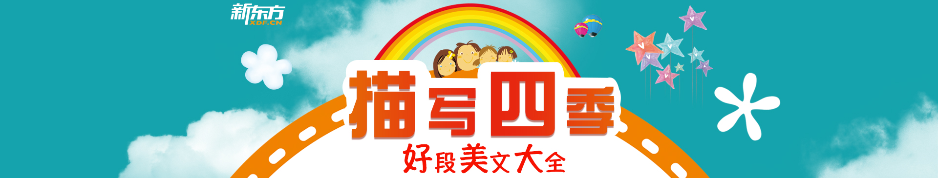 新东方网小学频道策划描写四季的好段美文大全专题
